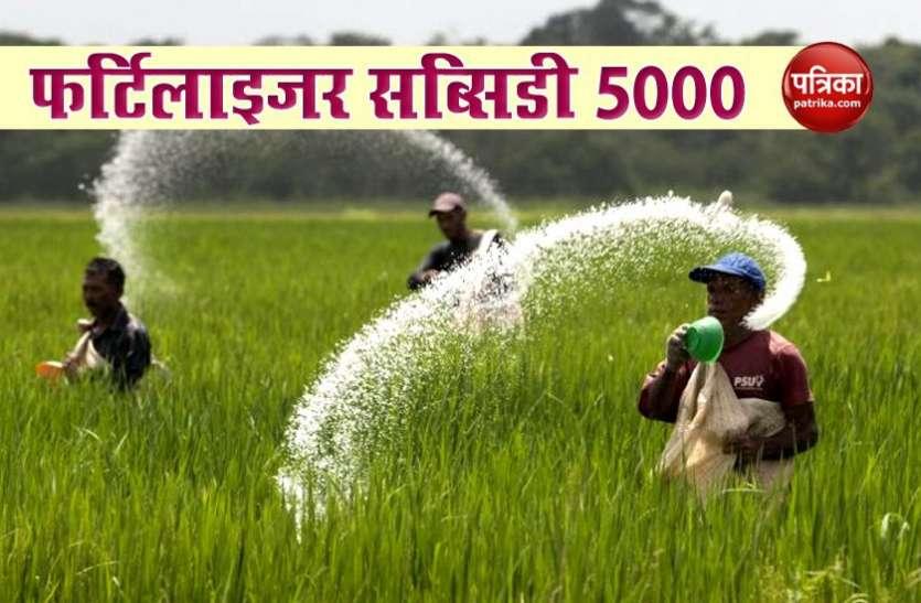 CACP का सुझाव, किसानों को सीधे मिले फर्टिलाइजर सब्सिडी 5000 रुपए सालाना