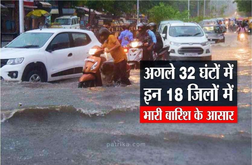 बंगाल की खाड़ी से मिल रही हैं नमी, अगले 32 घंटों में इन 18 जिलों में भारी बारिश के आसार