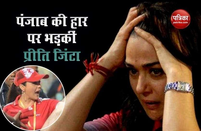 IPL 2020: पंजाब की हार पर बौखलाई Preity Zinta ने निकाली अंपायर पर अपनी भड़ास,  BCCI से की नए नियम बनाने की मांग