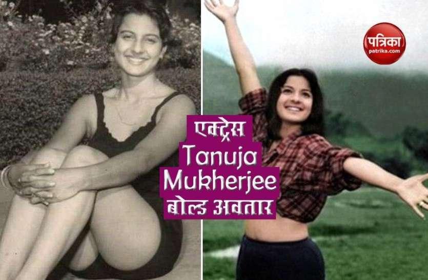 70 के दशक की खूबसूरत एक्ट्रेस Tanuja Mukherjee बोल्ड अदाओं से लगा देती थीं आग, बीच सेट पर मां ने जड़ा था तमाचा