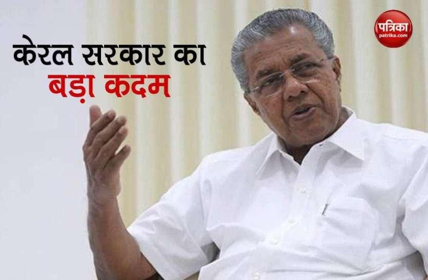 CM Pinarayi Vijayan की अगुवाई में हुई कैबिनेट बैठक, बड़ा कदम उठाने जा रही केरल सरकार