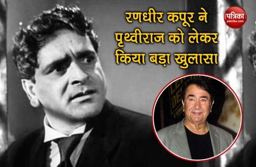 Randhir Kapoor ने किया बड़ा खुलासा, Prithviraj Kapoor ने राज कपूर के पिता का रोल निभाने से कर दिया था मना