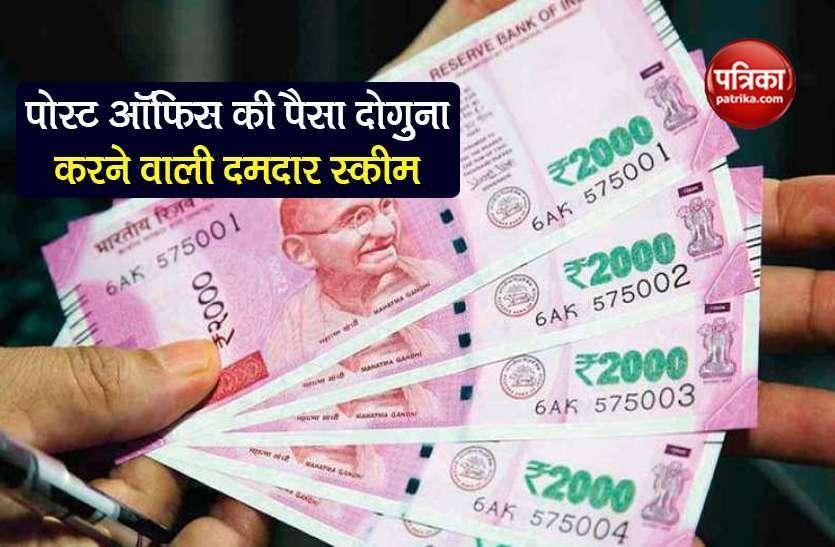 Post Office Time Deposit : बैंक FD से ज्यादा मिलेगा ब्याज, 5 लाख निवेश पर मिलेंगे 7.25 लाख