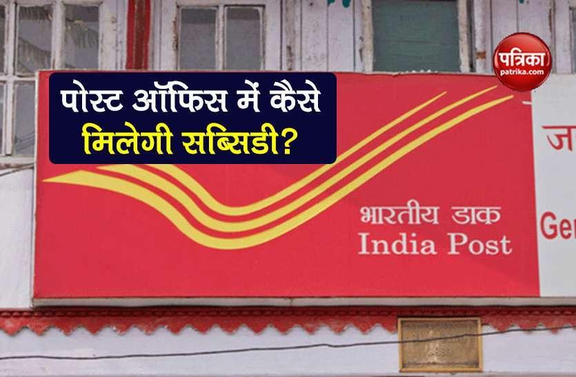 अब Post Office खाते में मिलेगा सरकारी सब्सिडी का लाभ, जानें क्या है प्रोसेस