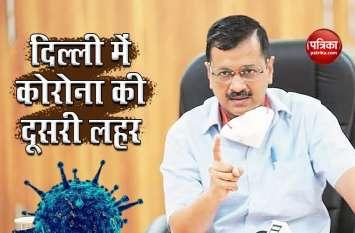 दिल्ली में Coronavirus संक्रमण की दूसरी लहर चरम परः अरविंद केजरीवाल