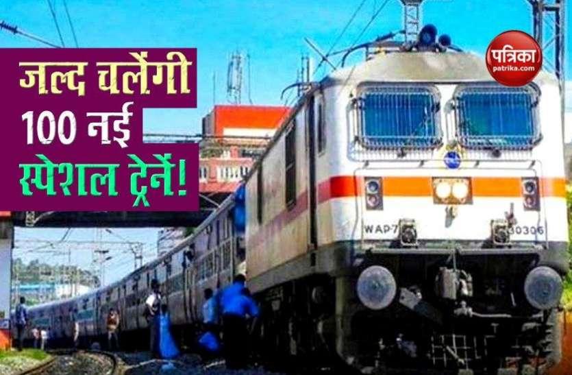 Indian Railways : बिहार, बंगाल समेत इन रूटों पर चलेंगी 100 Special Trains, जानें रेलवे का प्लान