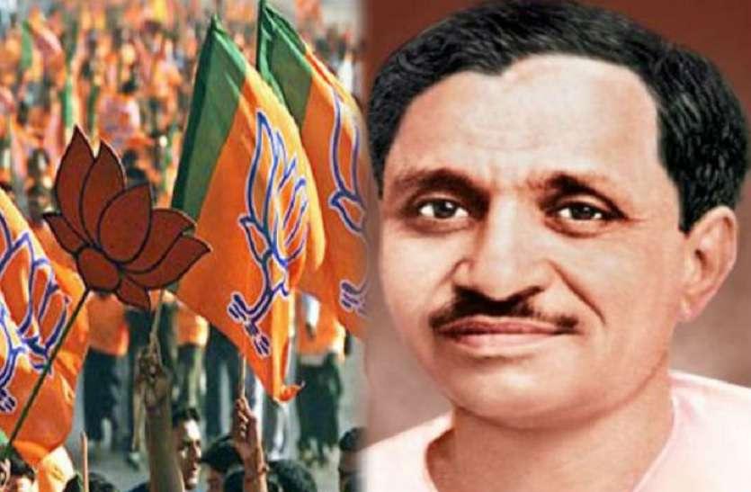 Pandit Deendayal Upadhyaya Jayanti : 'वर्चुअल' अंदाज़ से याद किये जा रहे जनसंघ के सह-संस्थापक, जानें इस बार क्या है ख़ास?