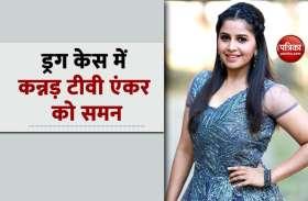 ड्रग मामले में कन्नड़ एंकर और एक्ट्रेस Anushree को मंगलुरु पुलिस ने भेजा समन, किशोर अमन शेट्टी की हैं करीबी