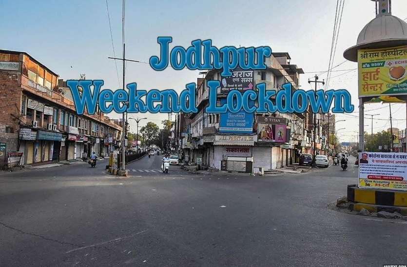 जोधपुर में वीकेंड लॉकडाउन आज रात से, सोमवार अलसुबह 5 बजे तक रहेगा प्रभावी