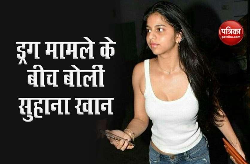 ड्रग मामले के बीच में Suhana Khan ने उठाया सवाल, कहा- महिलाओं से इतनी तकलीफ क्यों?