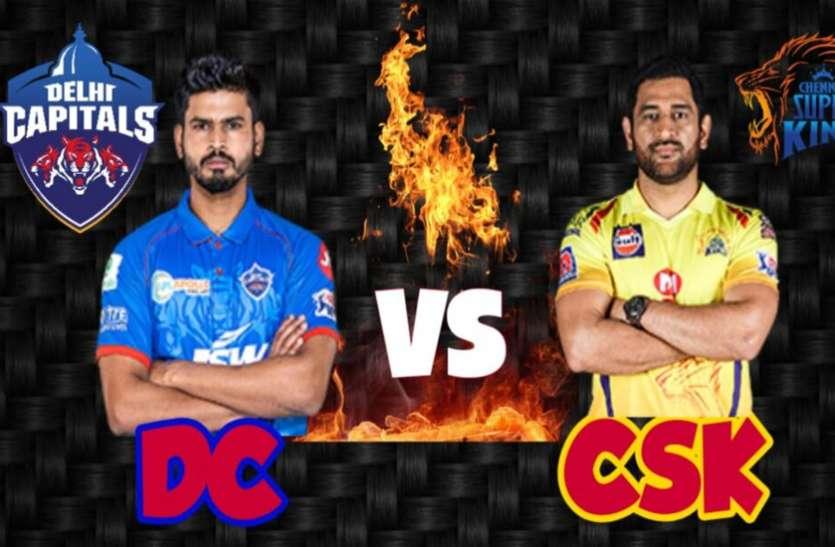 IPL 2020 CSK vs DC preview: धोनी कर सकते हैं बड़ा बदलाव, जानिए क्या है कमजोर और मजबूत पक्ष