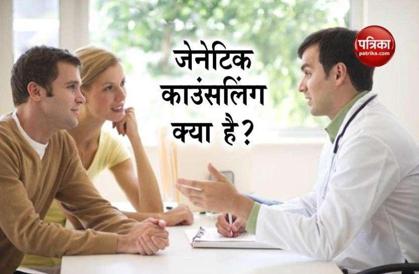 क्या होती है Genetic counseling? जानें कितना मददगार है ये आपके लिए
