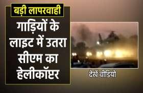 video story : बड़ी लापरवाही- गाड़ियों के लाइट में उतरवाया सीएम का हैलीकॉप्टर