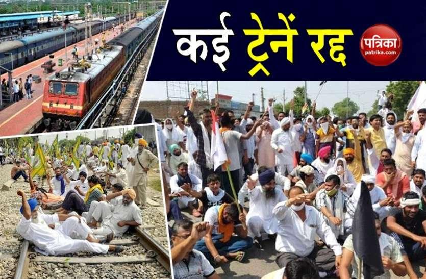 किसानों ने किया रेल रोको आंदोलन का आह्वान, रेलवे ने रद्द की तमाम ट्रेनें