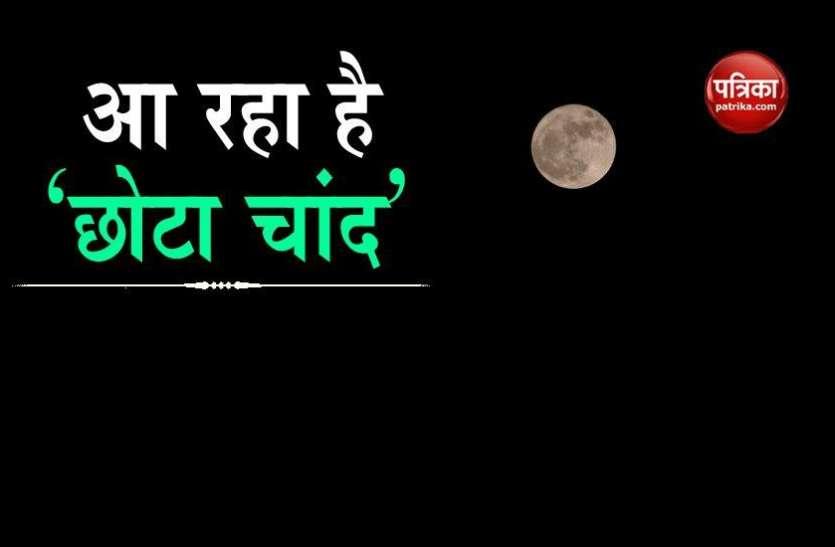 पृथ्वी के करीब आ रहा 'Mini Moon', गति को लेकर अंतरिक्ष वैज्ञानिक हैरान !