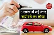 New Car Offers: मात्र 3 लाख में घर ले जाएं नई कार, ये 3 ऑप्शन हैं सबसे बेस्ट