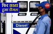 दो दिन के बाद फिर हुआ Diesel सस्ता, जानिए कितनी हो गई है Petrol की कीमत