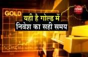 Gold Investment : यही है गोल्ड में निवेश करने का सही समय, आने वाले समय में होगा ज्यादा मुनाफा