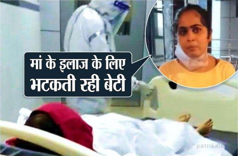 मां के इलाज के लिए अस्पताल-अस्पताल भटकती रही बेटी, मंत्री-कलेक्टर का भी खटखटाया दरवाजा