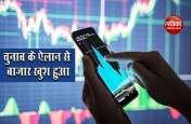 कोरोना चुनौती के बीच बिहार चुनाव के ऐलान से गरजा Share Market, निवेशकों को 3.50 करोड़ की राहत