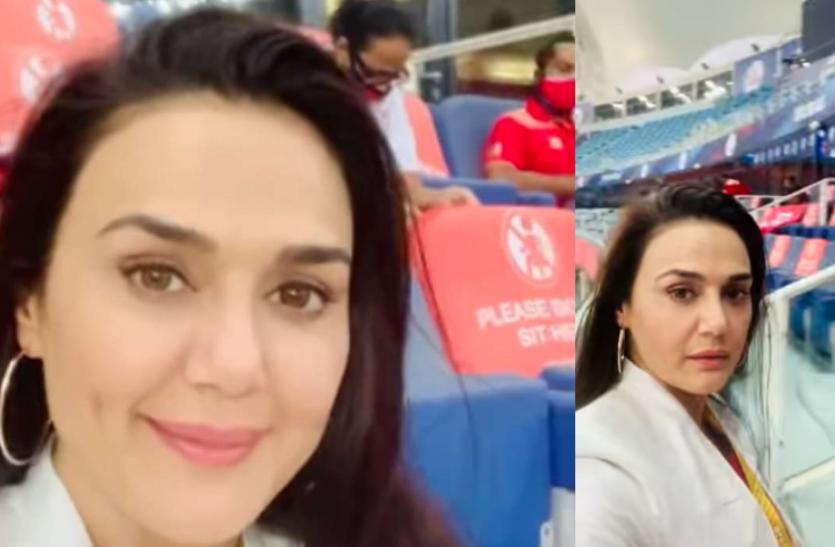 Preity Zinta ने बनाया मैच के दौरान खाली स्टेडियम का वीडियो, दिखी ऐसी चीज फैंस लेने लगे मजे