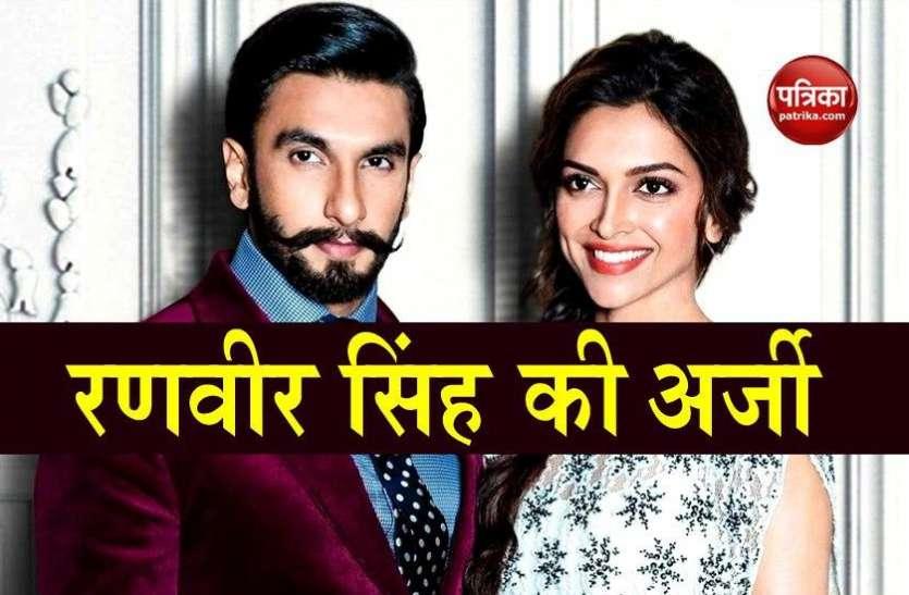 Deepika Padukone को होती है घबराहट, पूछताछ के दौरान साथ रहने की रणवीर सिंह ने की अपील