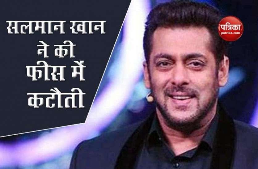 जरूरतमंदों की मदद के लिए 'बिग बॉस 14' की शूटिंग कर रहे हैं Salman Khan, फीस में भी की कटौती