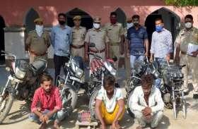 मोटरसाइकिल चोर गिरोह का पर्दाफाश, तीन गिरफ्तार , एक की तलाश जारी