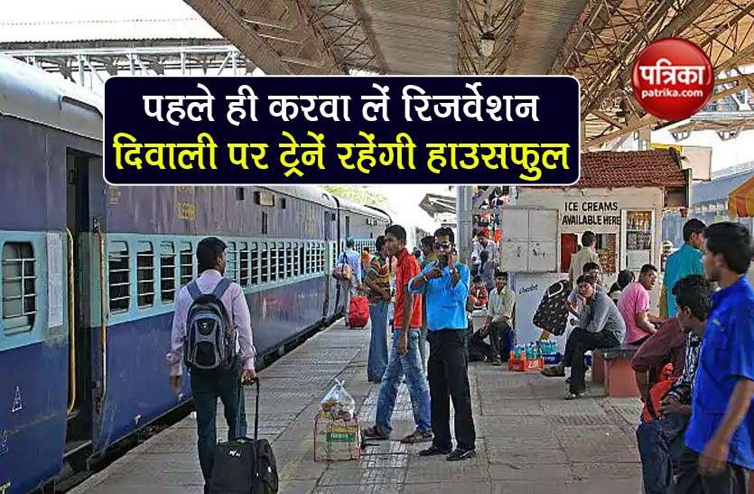 IRCTC Ticket Booking: घर जाने के लिए पहले ही करवा लें रिजर्वेशन, दिवाली पर नहीं मिलेगी ट्रेनों में सीट