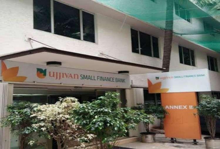 ujjiwan_small_finance_bank.jpeg