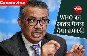 कोरोना वायरस को लेकर WHO का स्वतंत्र पैनल पेश करेगा पहला अपडेट, संगठन पर लगे आरोपों पर देगा सफाई
