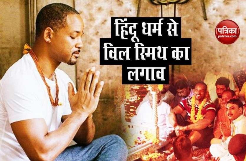 हॉलीवुड सुपरस्टार Will Smith को है हिंदू धर्म में आस्था, हरकी पैड़ी में कर चुके हैं विशेष गंगा पूजन