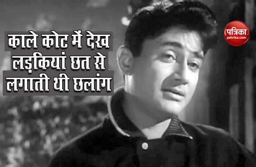 Dev Anand के काले कोट का वो राज जिस कारण लड़कियां हो जाती थी दीवानी, कोर्ट को लगाना पड़ा था बैन