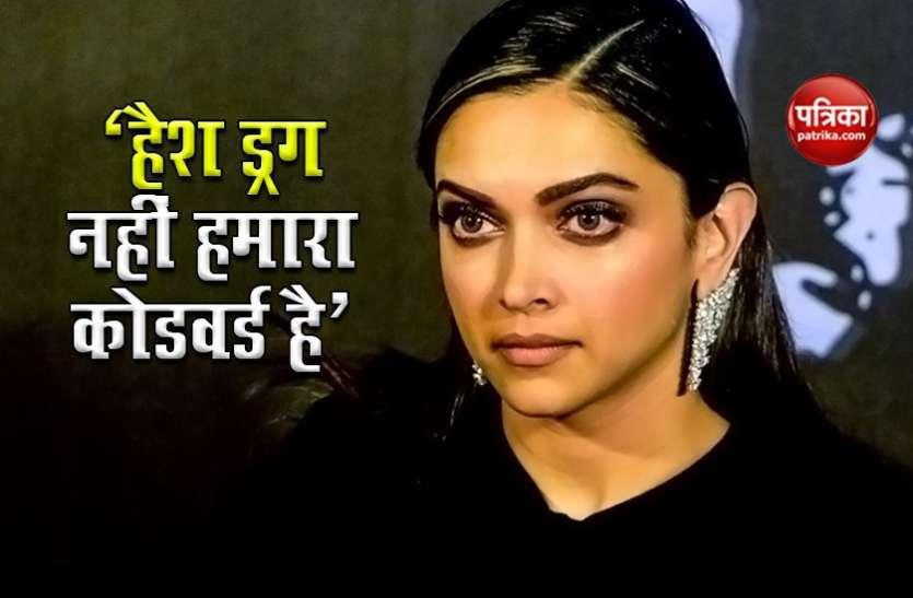 Deepika Padukone ने NCB को नहीं दिया संतोषजनक जवाब, बताई डूप सिगरेट पीने की बात