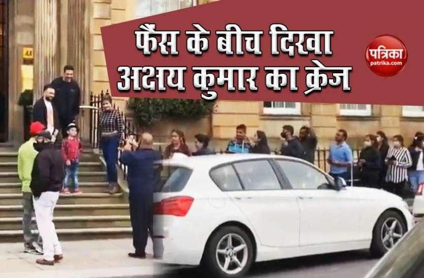 लंदन में अक्षय कुमार से मिलने के लिए होटल के बाहर दिखी फैंस की भीड़, सोशल मीडिया पर वायरल हुआ वीडियो