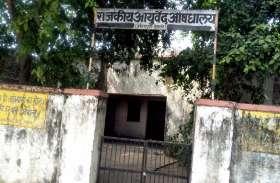 लॉकडाउन के बाद से नहीं खुला सीतापुरा औषधालय का ताला, लोगों को नही लि रहा आयुर्वेदिक पद्धति का लाभ