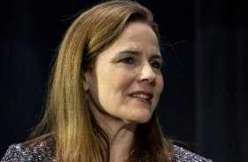 America: सुप्रीम कोर्ट की जज बनीं Amy Cone Barrett, राष्ट्रपति ट्रंप ने दी मंजूरी