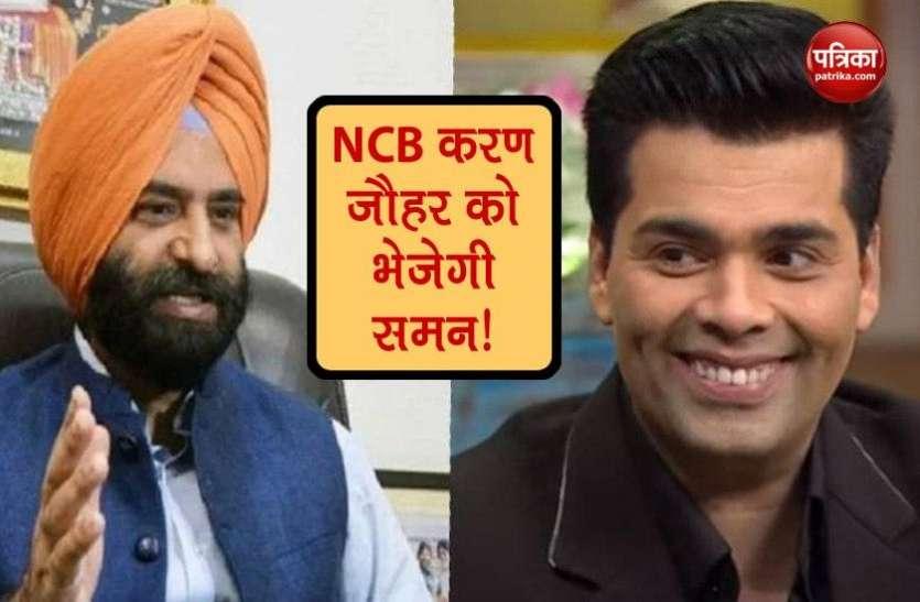 मनजिंदर सिंह ने किया दावा, Karan Johar को जल्द समन भेजेगी NCB, ड्रग मामले में होगी पूछताछ!
