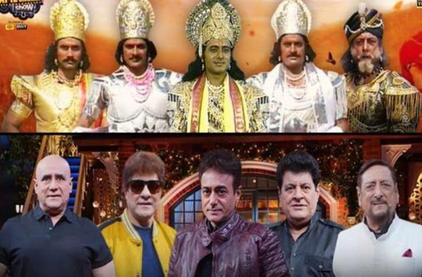 'रामायण' के बाद कपिल शर्मा शो पर 'महाभारत' के कलाकार, देखें Viral Video