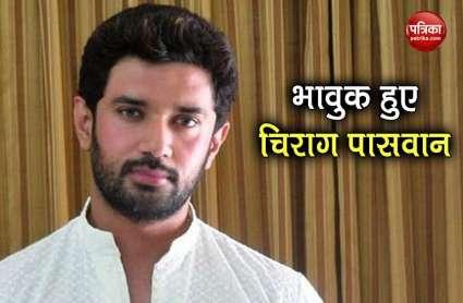 Bihar Assembly Polls: चुनाव तारीखों के ऐलान के बाद चिराग पासवान हुए भावुक, जानें फिर क्या कहा