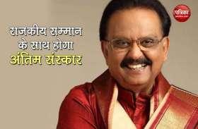 SP Balasubrahmanyam का राजकीय सम्मान के साथ होगा अंतिम संस्कार, 74 साल की उम्र में दुनिया को कहा अलविदा