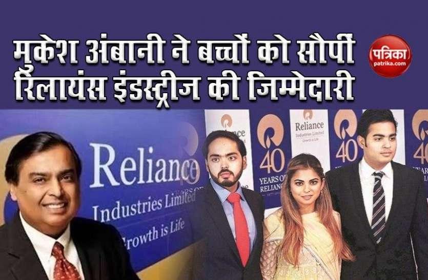 Mukesh Ambani  ने तीनों बच्चों के दी रिलायंस इंडस्ट्रीज की जिम्मेदारी, संभालेंगे ये लोग कारोबार