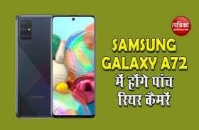 5 रियर कैमरें के साथ लॉन्च होगा Samsung Galaxy A72, रिपोर्ट में दावा- पहला पेंटा-कैमरा सेटअप वाला स्मार्टफोन