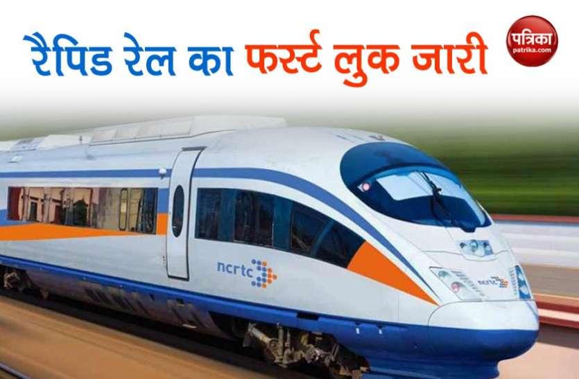 Rapid Rail : सिर्फ 60 मिनट में तय होगा दिल्ली से मेरठ तक का सफर, जानें ट्रेन की खासियत