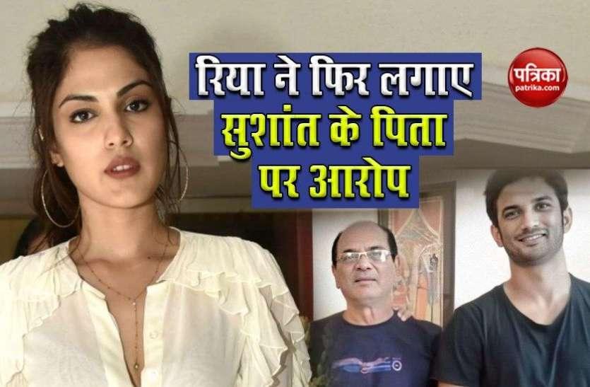 सुशांत सिंह राजपूत के पिता की दूसरी शादी पर रिया चक्रवर्ती ने फिर उठाए सवाल, नई बेल याचिका में बताई ड्रग्स की लत की असल वजह