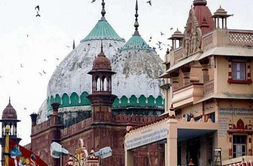 अब श्रीकृष्ण जन्मभूमि का मामला पहुंचा कोर्ट, शाही मस्जिद हटाने की मांग