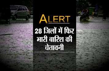 Weather Alert: अभी जारी रहेगा बारिश का दौर, इन 28 जिलों में बारिश की संभावना