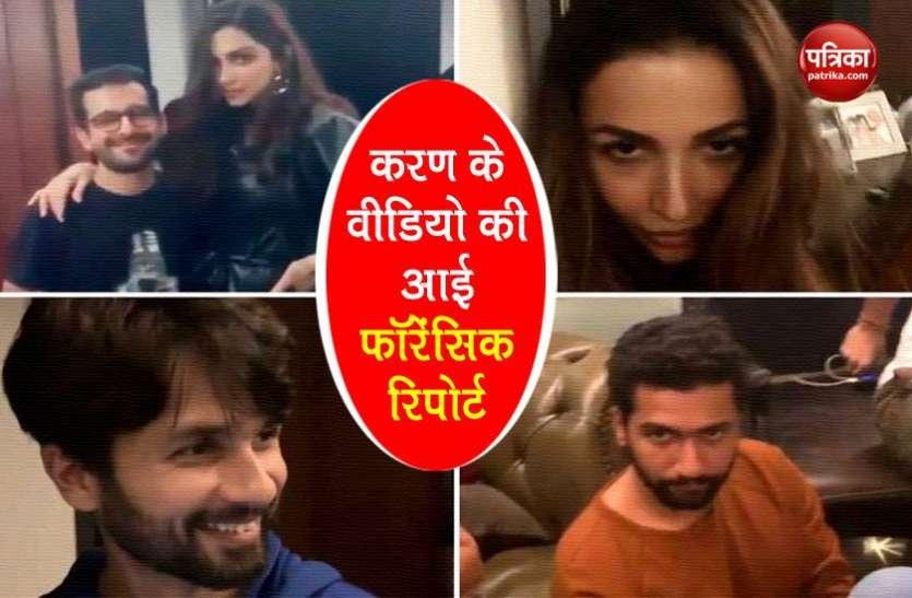 ड्रग केस: Karan Johar के पार्टी वाले वीडियो की सामने आई फॉरेंसिक रिपोर्ट, अब NCB शुरू करेगी जांच