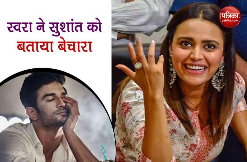 सुशांत सिंह राजपूत पर ड्रग्स का आरोप लगाने वाली एक्ट्रेसेस के समर्थन में आईं Swara Bhaskar, दिवंगत एक्टर के फैंस ने लगाई लताड़