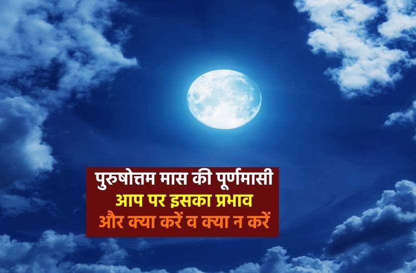 पूर्णिमा का आप पर असर, चंद्रमा का प्रभाव इन लोगों पर होता है खास- जानें निगेटिव असर से बचाव के उपाय